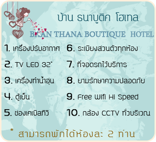 BAAN THANA BOUTIQUE PLACE-article-0003
